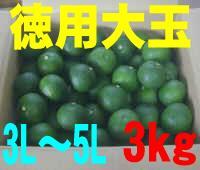 徳用大玉 3L〜5L混合 3kg