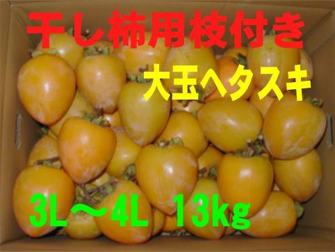 干し柿用枝付き(あたご柿)大玉ヘタスキ  13kg