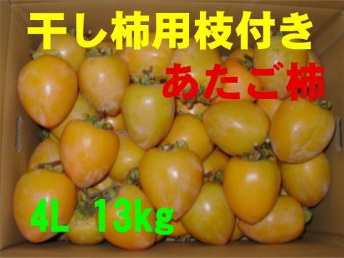 あたご柿(干し柿用枝付き)4L 13kg